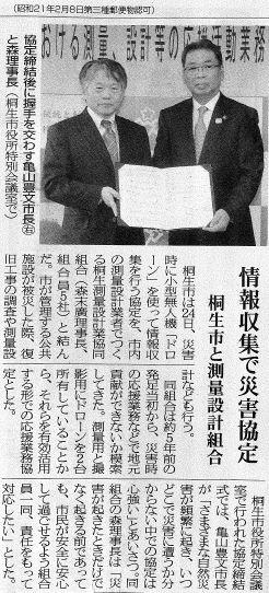 (画像:桐生タイムス2017/2/28号)