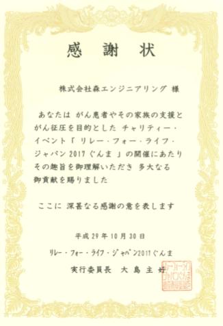 (画像:リレー・フォー・ライフ・ジャパン2017ぐんま感謝状)
