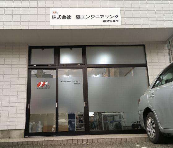 (画像:福島営業所外観)