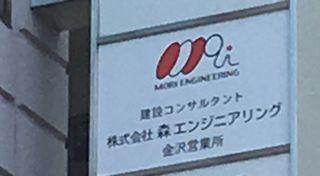 (画像:金沢営業所看板)