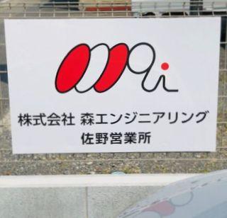(画像:佐野営業所看板)