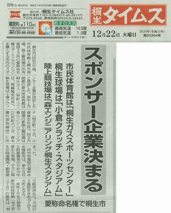 (画像:桐生タイムス2020/12/22号)